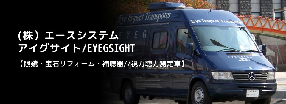 山口県下関市清末町にある、眼鏡・宝石リフォーム・補聴器・視力聴力測定車製作販売「株式会社エースシステム」です。